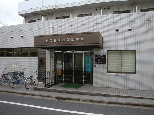 北区立 東田端図書館│東京図書館ガイドマップ