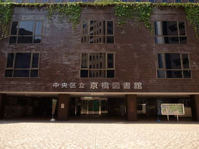 京橋図書館入り口